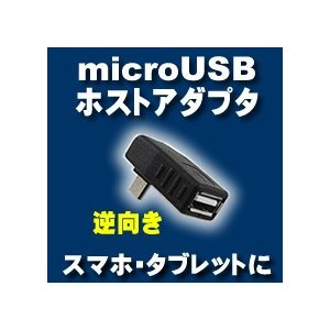 microUSB ホストアダプタ コンパクトタイプ(逆向き)|vshopu