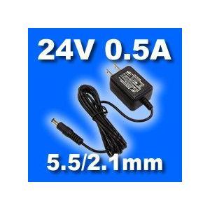 ACアダプター 24V 0.5A 【プラグ:5.5/2.1mm】|vshopu