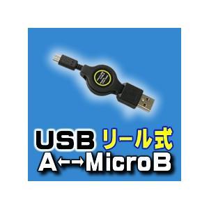 好きな長さに調節できるリール式のMicroUSB充電用ケーブルです。  スマートフォン用のUSB充電...
