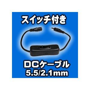 スイッチ付き5.5/2.1mmDCケーブル 30cm|vshopu