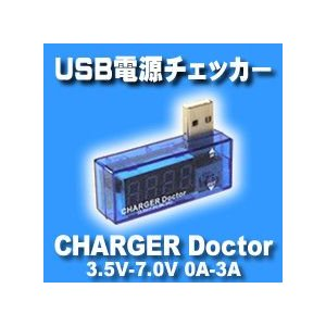 デジタルUSB電源チェッカー CHARGER Doctor 電子工作|vshopu