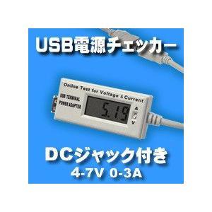 デジタルUSB電源チェッカー (DCジャック付き) 電子工作|vshopu