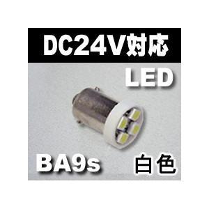 LED豆電球 24V 白色 4LED 口金サイズBA9s|vshopu