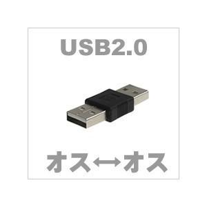 USB延長アダプタ Aタイプ オス/オス (バルク)|vshopu