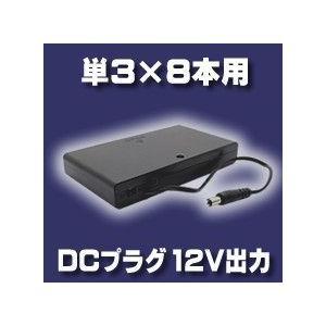 12V出力 電池ケース(単3×8本用) 5.5/2.1mmDCプラグ出力 乾電池式バッテリーケース 電池ボックス|vshopu