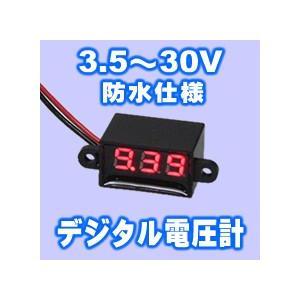 デジタル電圧計 DC3.5-30V (防水・ミニ・赤) 電子工作|vshopu