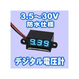 デジタル電圧計 DC3.5-30V (防水・ミニ・青) 電子工作|vshopu