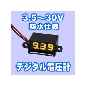 デジタル電圧計 DC3.5-30V (防水・ミニ・黄) 電子工作 vshopu