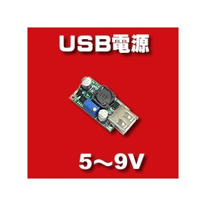 USB電源モジュール 3-5V→5-9V (昇圧型・可変出力) 電子工作|vshopu