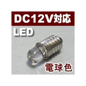 LED豆電球 12V 電球色 口金サイズE10|vshopu