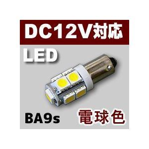 LED豆電球 12V 電球色 9LED 口金サイズBA9S|vshopu