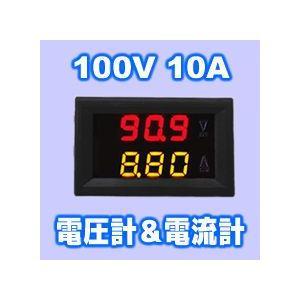 デジタル電圧計&電流計 (DC 100V 10A) 赤V&黄A 電子工作|vshopu