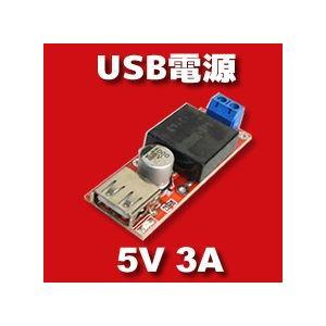 USB電源モジュール 7-24V→5V 3A (KIS-3R33S) 電子工作|vshopu