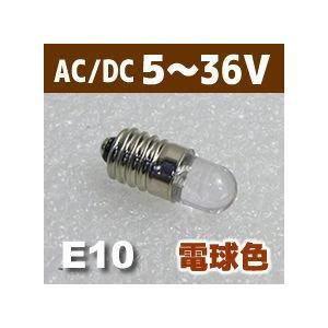 LED豆電球 AC/DC 5V〜36V 電球色 口金サイズE10|vshopu