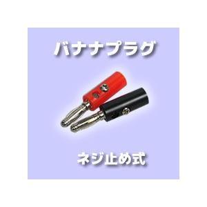 ネジ止め式 バナナプラグ 赤黒セット 電子工作 vshopu