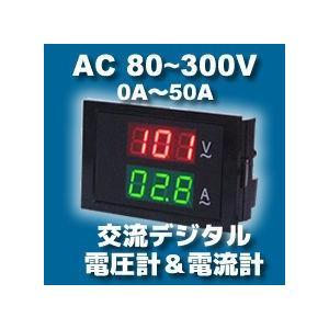 交流デジタル電圧計&電流計 (AC 80-300V 50A)(赤V&緑A) 電子工作|vshopu