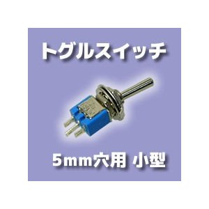 小型トグルスイッチ 1回路2接点 (ON-ONタイプ) 電子工作|vshopu