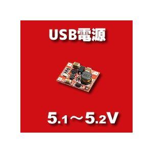 USB電源モジュール 1-5V→5V (昇圧型・定電圧出力) 電子工作|vshopu
