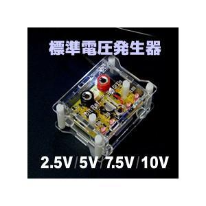 標準電圧発生器 2.5V/5V/7.5V/10V (スケルトン) 電子工作|vshopu