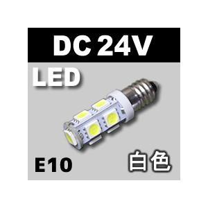 LED豆電球 24V 白色 9LED 口金サイズE10 vshopu
