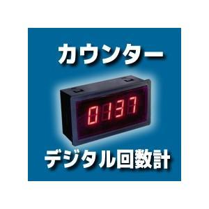 デジタルカウンター (回数計) ZH5135-1-J 電子工作 vshopu