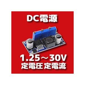 DC電源モジュール 7V-35V→1.25V-30V 3A (降圧型・定電圧定電流) 電子工作 vshopu