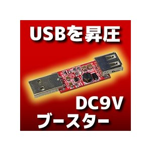 USB DC9Vブースター 電子工作
