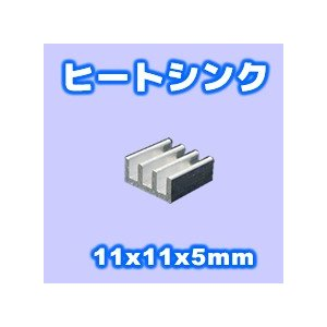 ヒートシンク 11×11×5mm 放熱版 冷却用 アルミ 電子工作 vshopu
