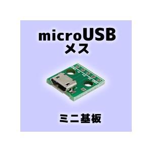 マイクロUSB メス 変換基板 電子工作|vshopu