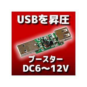 USB DCブースター 6-12V 電子工作|vshopu