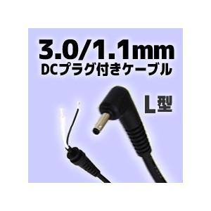 3.0/1.1mmDCプラグ付きケーブル L型 長さ110cm vshopu