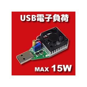 USB電子負荷 UEL003 電子工作|vshopu