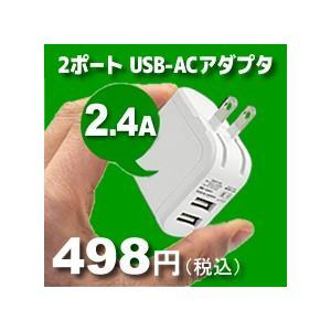 USB ACアダプタ 2ポート ホワイト 2.4A 特価セール品|vshopu
