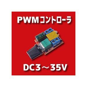 低電圧 超小型 PWMコントローラ DC3V-35V 5A 電子工作|vshopu