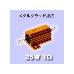 メタルクラッド抵抗 25W 1Ω 電子工作 vshopu