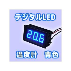 デジタルLED温度計 青色 電子工作 vshopu