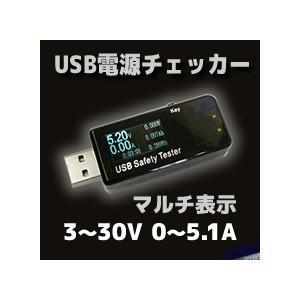 USB電源チェッカー USB Safety Tester 30V 5.1A 電子工作 vshopu