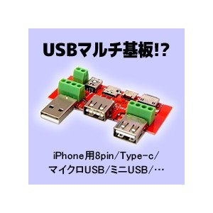 USBマルチコネクタ変換基板 3点セット 電子工作|vshopu