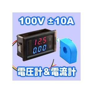 デジタル電圧計&電流計 DC 100V 10A 赤V&青A 電流センサー付き 双方向電流計 電子工作 vshopu