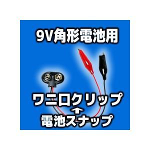 ワニ口クリップ←電池スナップ(006P電池用)変換ケーブル 電子工作|vshopu