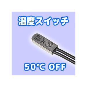 温度スイッチ 50度オフ(NC)250V/5A 電子工作 vshopu