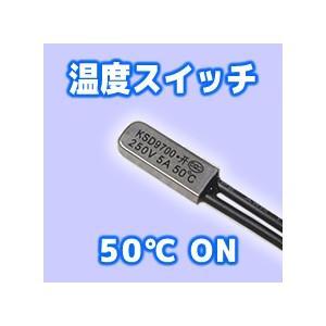 温度スイッチ 50度オン(NO)250V/5A 電子工作|vshopu