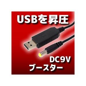 USB DC9Vブースター 5.5/2.1mmDCプラグ付き...