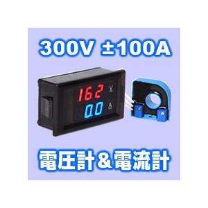 デジタル電圧計&電流計 DC 300V 100A 赤V&青A 電流センサー付き 双方向電流計|vshopu