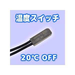 温度スイッチ 20度オフ(NC)250V/5A  電子工作 vshopu