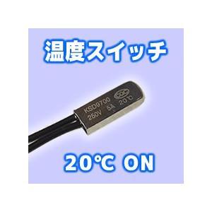 温度スイッチ 20度オン(NO)250V/5A 電子工作|vshopu