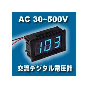 交流デジタル電圧計 (AC30V-500V) 青 vshopu