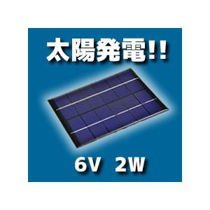ソーラーパネル 6V 2W 136x110x3mm|vshopu
