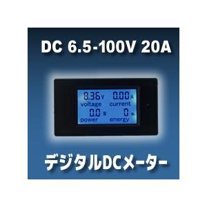 デジタルDCメーター 4in1 DC 6.5-100V 20A 電圧計・電流計・電力計|vshopu