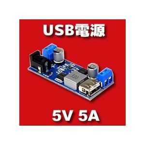 USB電源モジュール 9-36V→5V 5A (降圧・大電流)|vshopu